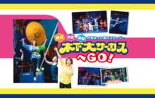 画像:【390号】驚き 興奮 感動 が詰まった夢のステージ… 木下大サーカスへGO!