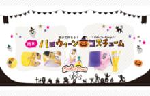 画像:【390号】親子で作ろう! 簡単 ハロウィーンコスチューム