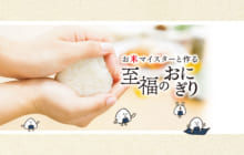 画像:【390号】お米マイスターと作る 至福のおにぎり