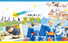 画像:【391号】キラリと光る若い力 伝統を楽しむ 高校生たち
