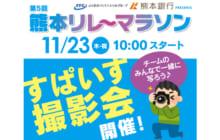 画像:すぱいす撮影会開催! 11/23(木)、熊本リレーマラソン
