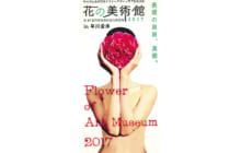 画像:熊本県芸術文化祭参加 花の美術館2017