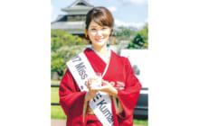 画像:【394号】すてきびと – 「ミス日本酒」熊本代表 渡辺 夢さん