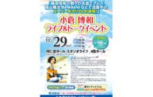 画像:【394号】カルチャールーム – 小倉博和 ライブ&トークイベント