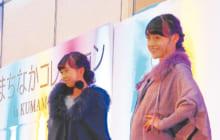 画像:まちなかコレクション in KUMAMOTO 2017