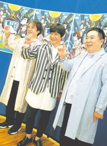 左からムロツヨシさん、内村光良さん、塚地武雅さん