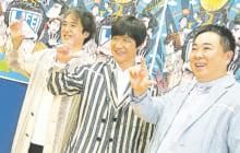 画像:【396号】カルチャールーム – 「LIFE! ~熊本に捧げるライブ~」 内村光良さん・ムロツヨシさん・塚地武雅さん