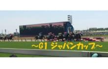 画像:【うまにち】第7回〜G1 ジャパンカップ編〜