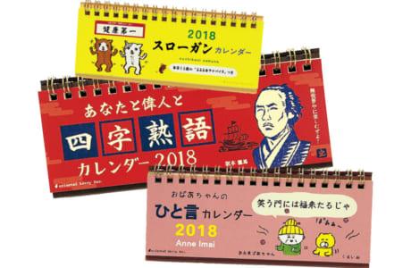 あなたと偉人と四字熟語カレンダー ほか/各842円