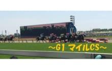 画像:【うまにち】第6回〜G1 マイルチャンピオンシップ編〜