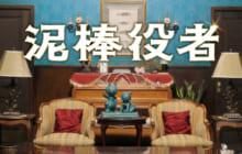 画像:【特別編】カルチャールーム-11/18(土)公開「泥棒役者」