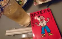 画像:【すぱいす文化部】(読書愛好会)