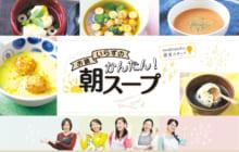 画像:【392号】お鍋いらずのかんたん!朝スープ