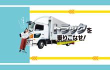 画像:【394号】トラックを乗りこなせ!