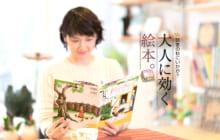 画像:【394号】読書の秋にいかが? 大人に効く絵本。