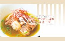 画像:【398号】じっくりコトコト煮込んで… コラーゲンたっぷりテールスープ