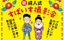 画像:祝!成人式 すぱいす撮影会 開催!!
