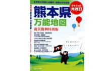 画像:「熊本県万能地図」改訂・発売