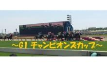 画像:【うまにち】第8回〜G1 チャンピオンズカップ編〜