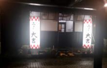 画像:【ニュー】ニュースペイン館改め「ニュー大吉」(#003)