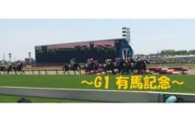 画像:【うまにち】第11回〜G1 有馬記念・キタサンブラックおつかれさま編〜