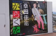 画像:祝30周年!桑田さんのような60代になりたい!