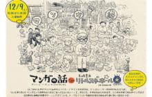 画像:【特別編】カルチャールーム~「マンガの話」 12/9(土)開催