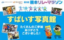 画像:熊本リレーマラソン すぱいす撮影会