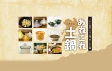 画像:【397号】365日使える土鍋、楽しむ土鍋 あれこれ くまもと 土鍋