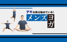 画像:【396号】すぱいすフォーカス – デキる男は始めている! メンズヨガ