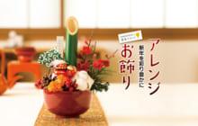 画像:【399号】新年を彩り豊かに アレンジお飾り
