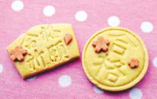 画像:縁起の良い「合格祈願クッキー」