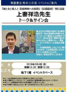 『旅と女と殺人と 清張映画への招待』刊行記念トーク&サイン会