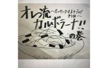 画像:【オッサンひまネタブログ】第3回