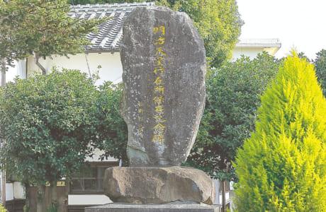 庭には、「明治天皇行在所保存記念碑」が建っています