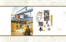 画像:【401号】すぱいすフォーカス – 幕末維新期 編 西郷さんと熊本[上]