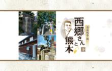 画像:【402号】すぱいすフォーカス – 幕末維新期 編 西郷さんと熊本[下]