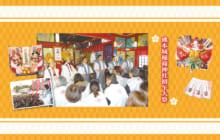 画像:【404号】熊本城稲荷神社初午大祭 2月7日(水)午前0時〜