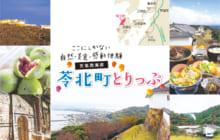 画像:【404号】苓北町とりっぷ