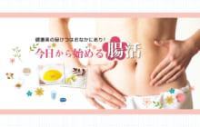画像:【405号】健康美の秘けつはおなかにあり! 今日から始める腸活