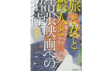 画像:【406号】カルチャールーム – 『旅と女と殺人と 清張映画への招待』 上妻 祥浩さん
