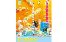 画像:「ビーコロ(R)2018」3/17(土)~
