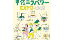 画像:2/25(日)、「甲佐ニラパワーEXPO 2018」  主催/甲佐町食による復興協議会