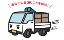 画像:「軽トラ詰め放題」2万8000円(税別)~