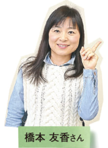 橋本 友香さん