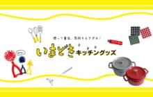 画像:【406号】すぱいすフォーカス – 使って重宝、気持ちもアガる! いまどきキッチングッズ