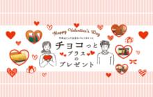 画像:【406号】今年はとっておきのバレンタインに チョコっとプラスのプレゼント