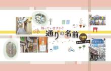 画像:【406号】すぱいすフォーカス – 知っていますか? 通りの名前 下通編(2)銀座通り〜新市街