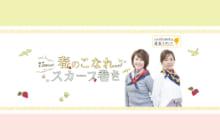 画像:【407号】簡単3step! 春のこなれスカーフ巻き