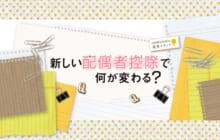 画像:【409号】新しい配偶者控除で何が変わる?